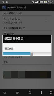 Auto-Voice-Call- screenshot thumbnail