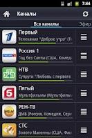 Screenshot of IP-TV Player Remote