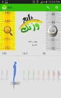 Screenshot of تابع وزنك