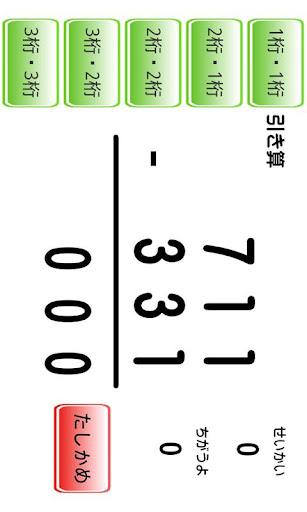 【免費教育App】計算:選択可-APP點子