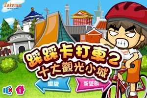Screenshot of Go Go Biker ! 2