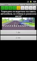 Screenshot of Задачи ПДД Беларусь