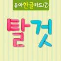 유아한글카드7_탈것