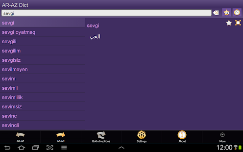 Arabic Azerbaijani dictionary+ - screenshot