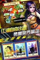 Screenshot of 發你英雄帖 (我是大大俠)