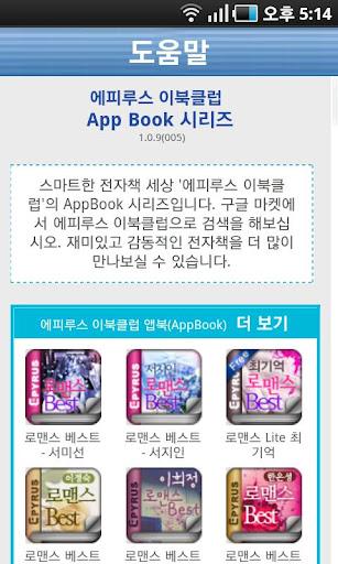 玩書籍App|[로맨스]비가-에피루스 베스트로맨스작가선 대표작免費|APP試玩