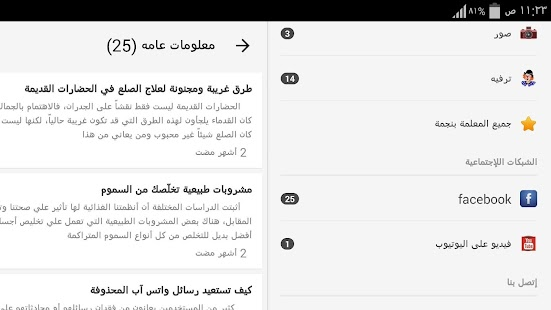 ثقف عقلك - screenshot