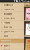 Screenshot of happycard_new year,anniversary