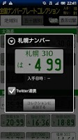 Screenshot of 全国ナンバープレートコレクション