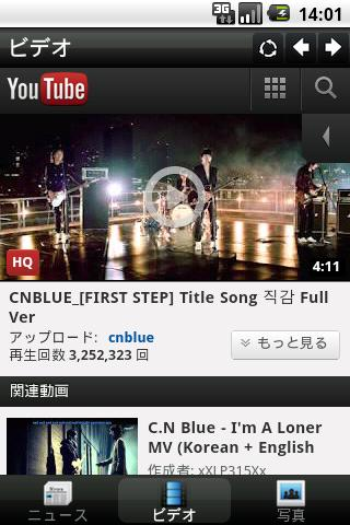 玩娛樂App|CNBLUE Mobile免費|APP試玩