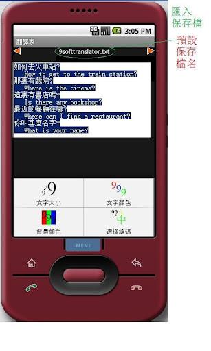 文書翻譯員:自制離線翻譯卡: