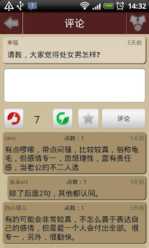 【免費娛樂App】星座运势-APP點子