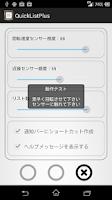 Screenshot of クイックリストPlus(センサーで起動できる軽量メモ)