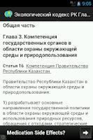 Screenshot of Экологический кодекс РК