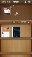 Screenshot of 인터파크 전자책 비스킷2.0 – 국내 최다 eBook