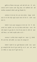 Screenshot of Munshi Premchand Stories Hindi