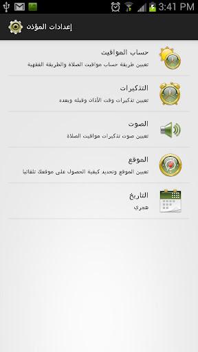 Al-Moazin (Prayer Times) - screenshot