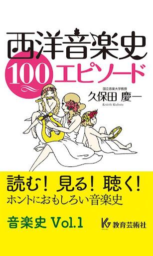西洋音楽史エピソード100 Vol.1