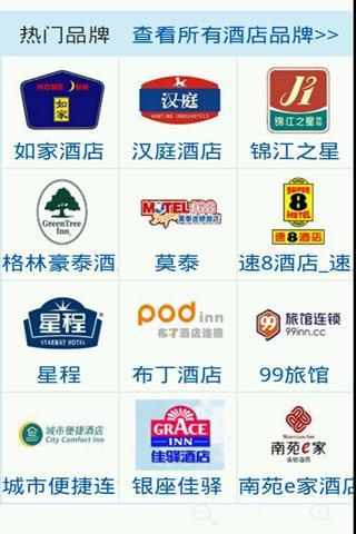 玩免費旅遊APP 下載玩嘉兴订房网中国预定住宿酒店比价旅馆旅游 app不用錢 硬是要APP