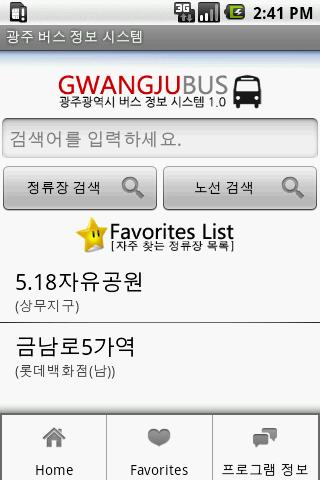 GwangJubus