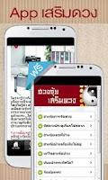 Screenshot of ฮวงจุ้ย เสริมดวง