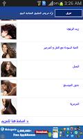 Screenshot of طرق علاج تساقط الشعر