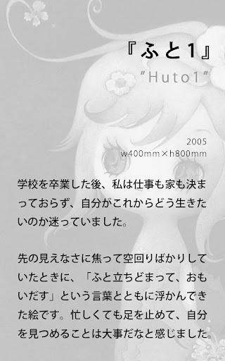 玩書籍App 무라카미 모에 작품집 2004-2012免費 APP試玩