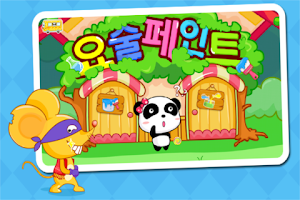 Screenshot of 요술페인트-유아교육BabyBus