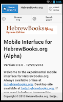 Screenshot of HebrewBooks.org Mobile (Alpha)