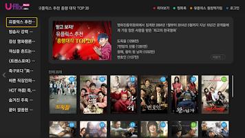 Screenshot of 유플릭스 무비 tvG - 영화 미드 추천 다운 무료