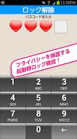 Screenshot of ラブホテル ナビ カップルズ / ラブホ クーポン 検索