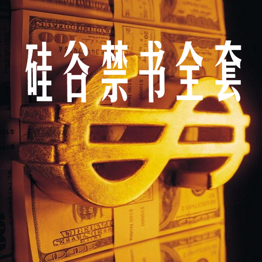 硅谷禁书全套(全6书) 書籍 App LOGO-APP開箱王