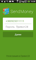 Screenshot of SendMoney