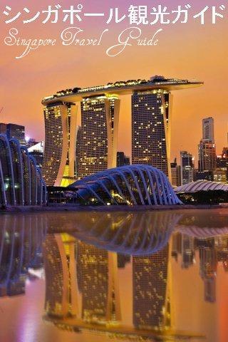 シンガポール観光ガイド