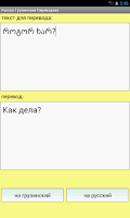 Screenshot of Russian Georgian Translator