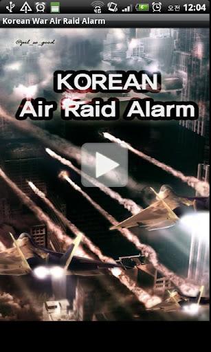 韓国空襲警報のサイレン|玩通訊App免費|玩APPs