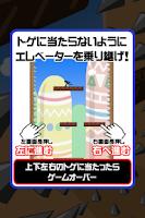 Screenshot of 絶対絶命!トゲパニック
