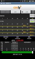 Screenshot of 빠른 로또 시뮬레이터