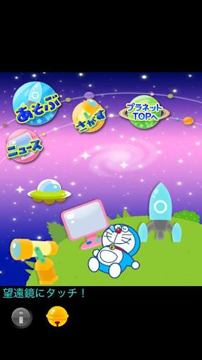 免費娛樂App|ドラえもん・プラネット|阿達玩APP