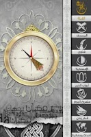 Screenshot of iRamadan  دليل المسلم في رمضان