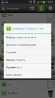 Screenshot of QIP Mobile