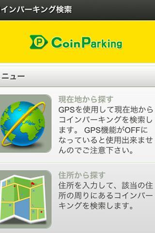 コインパーキング検索