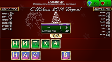 Screenshot of Словогонки: слова из слова, ч3
