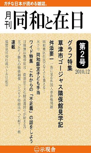 無料新闻Appの月刊「同和と在日」 2010年12月 示現舎 電子雑誌|記事Game
