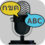 Voice Translator All Language 1.6 Apk