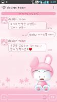 Screenshot of BABU 카카오톡 테마