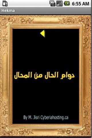 Arabic quotes - Slideshow