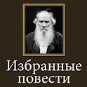 Избранные повести Л.Н.Толстой icon
