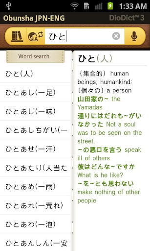 玩免費書籍APP|下載Obunsha English-Japanese app不用錢|硬是要APP