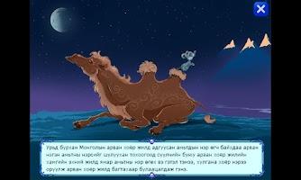 Screenshot of Stars For Kids